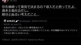 【話題】元AERA・竹下郁子「裕福な人が子供に公立に通わせたい、ボランティアさせたいと話すのを聞く度にイラッとしてしまう」