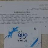 『【優待】セントケア・ホールディングからQUOカードを頂きました』の画像