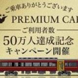 『 京阪電気鉄道「プレミアムカー50万人達成記念  キャンペーン」を実施!』の画像
