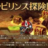 『【ドラスラ】7月7日(火)メンテナンス内容のご案内』の画像