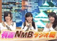 【AKB48】有吉AKB共和国が下ネタ祭りだった件www