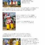 『埼京戦隊ドテレンジャー 宮代町に見参』の画像