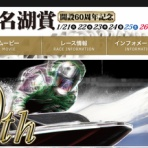 『G1浜名湖賞の優勝は山崎智也選手、イベントで松本零士先生が浜名湖競艇場にきていました』の画像