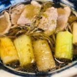 『寒い日は山椒を大目にかけた熱々の鴨南蛮蕎麦 #ネトウヨ安寧』の画像