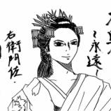 『大奥〜永遠〜[右衛門佐・綱吉篇]』の画像