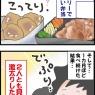 【2人目出産編⑦】産後で動けない妻…夫、高カロリーな弁当を食べ続けた結果…
