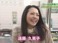 遠藤久美子終了のお知らせ