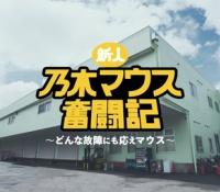 【乃木坂46】3期生「新人乃木マウス奮闘記~どんな故障にも応えマウス~」が公開!
