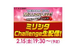 【ミリシタ】本日19時半から「ミリシタ Challenge生配信!~765 ミリオンスターズでお送りしますよ!~」放送!