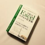 『【書評】Excelの使い方だけじゃない!資料作り、伝え方も分かるExcel仕事術!『数字のプロ・公認会計士がやっている 一生使えるエクセル仕事術 』(望月実/花房幸範著)』の画像