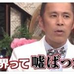 """梅沢富美男、芸能界の""""枕営業""""「いっぱいいる」と断言!"""