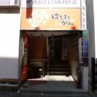 『はなまるうどん 新宿東口モア街店 ~濃厚豆乳坦々うどん~』の画像