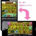 スマホ対応 オンラインカジノ エンパイア777