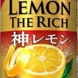 『【数量限定】「サッポロ レモン・ザ・リッチ 神レモン」レモンを搾った瞬間のおいしさを、どうぞ』の画像