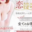 『くいーんず(ホテヘル/渋谷)小動物系の可愛らしい女子大生!ひとたびスイッチが入れば野性大爆発のギャップに大興奮した風俗体験レポート』の画像