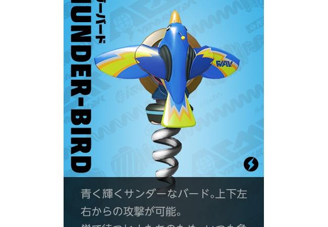 【ARMS】強いアームはサラマンダー系統とサンダーバード