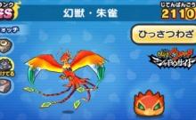 妖怪ウォッチぷにぷに 幻獣朱雀の入手方法と必殺技評価するニャン!