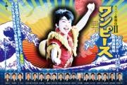 【平昌五輪】閉会式、K-POPスター登場も「誰?」 東京五輪に向けて「嫌な予感」