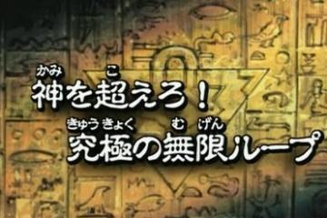 【遊戯王】インフェルニティ新ルート 有限から無限へ