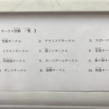『【川崎】♪ホームルーム♪』の画像