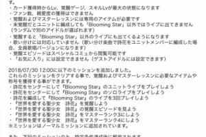 【ミリシタ】詩花の覚醒方法が公開!&ミッション追加!