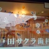 『戸田サクラ歯科がオレンジ色に』の画像