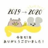 『2019年年末、今年もありがとうございました!』の画像