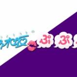 『【乃木坂46】『サガラとキヨトの乃木坂ぷぷぷ』急遽打ち切りを発表、伊織大丈夫かな・・・』の画像