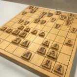 『将棋を始めたい方へ』の画像