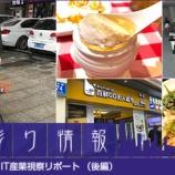 『香港彩り情報「今、深センがアツい!IT産業視察リポ―ト(後)」』の画像