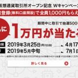 『ヤフーグループの仮想通貨取引所『TAOTAO』オープン。口座開設の事前登録で1,000円もらえます。』の画像