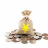 『お金は「稼ぐ」ことよりも「減らさない」ことが重要』の画像