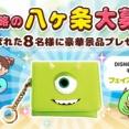 【LINE:ピクサー タワー】「ピクサー タワー攻略八ヶ条キャンペーン」を開催!