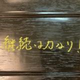 指原莉乃が筋トレ後に食べる弁当の蓋のメッセージw