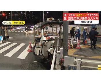 【速報】東京・港区芝浦で公道カートと並走していた三輪自動車が電柱に衝突 3歳の女の子ら5人が怪我をし病院へ(現場画像あり)