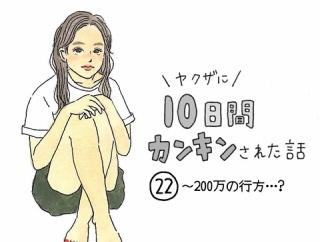 ヤクザに10日間カンキンされた話(22)~200万の行方?~