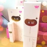 『 富山県立滑川高校✖前田薬品工業~美絹(うつくしるく)!』の画像