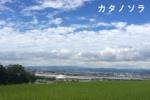 田んぼごしの交野。見晴らしよしなソラ【カタノソラ No.6】