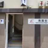 『【香港最新情報】「公衆トイレの「三悪」、感染リスク高まる」』の画像