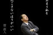 菅首相 中学生の来訪に「日程が困難」と嘘ついて逃げる
