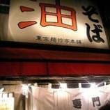 『油そば 東京麺珍亭』の画像