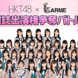 HKT48×LARMEのSR企画について指原莉乃がツイート