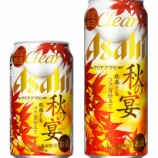 『【秋限定】香ばしく、コクのある味わいの「クリアアサヒ 秋の宴」』の画像