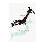 『(再)日本は世界の雛型』の画像