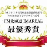 『【乃木坂46】すげえええ!!!金川紗耶、まさかの『最優秀賞』受賞へ!!!!!!!!!!!!』の画像