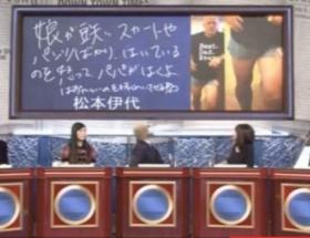 松本伊代「短い」という漢字の間違え方がのび太レベルだと話題にwwwwww