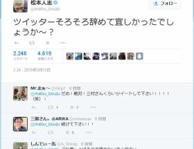 松本人志 ツイッター終了宣言きたああああああ