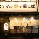 『【ラーメン】セイマル中華そば(大阪・中崎町)』の画像