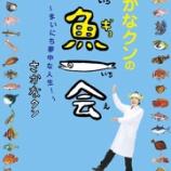 『さかなクン著 『さかなクンの一魚一会』 が素晴らしかった!』の画像