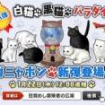 【ドラクエ10】ネコに不定的な意見があるのをわかってやってるの?